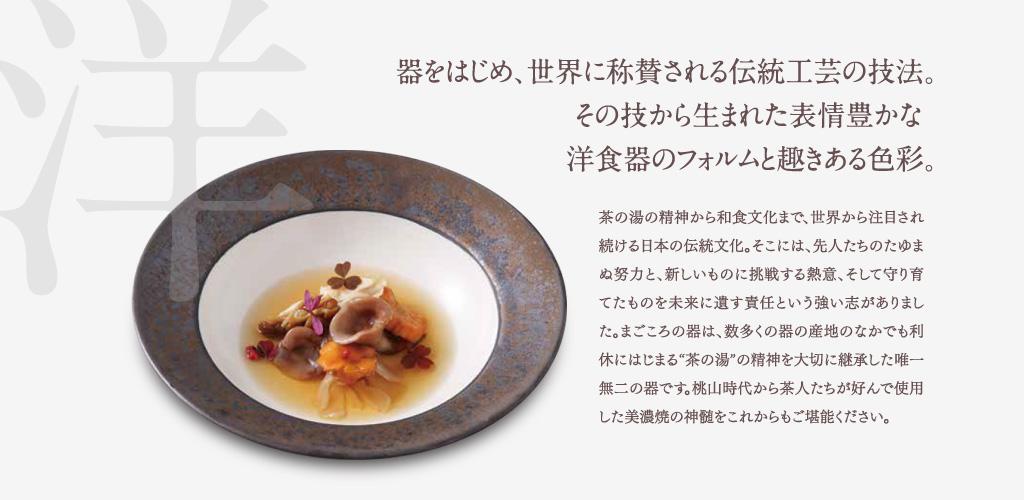 器をはじめ、世界に称賛される伝統工芸の技法。その技から生まれた表情豊かな洋食器のフォルムと趣きある色彩。